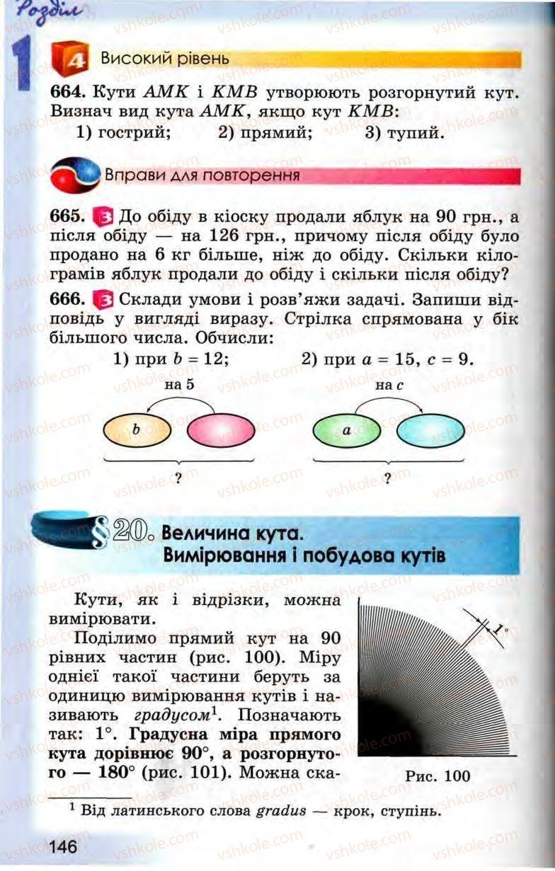 Страница 146 | Учебник Математика 5 класс О.С. Істер 2013