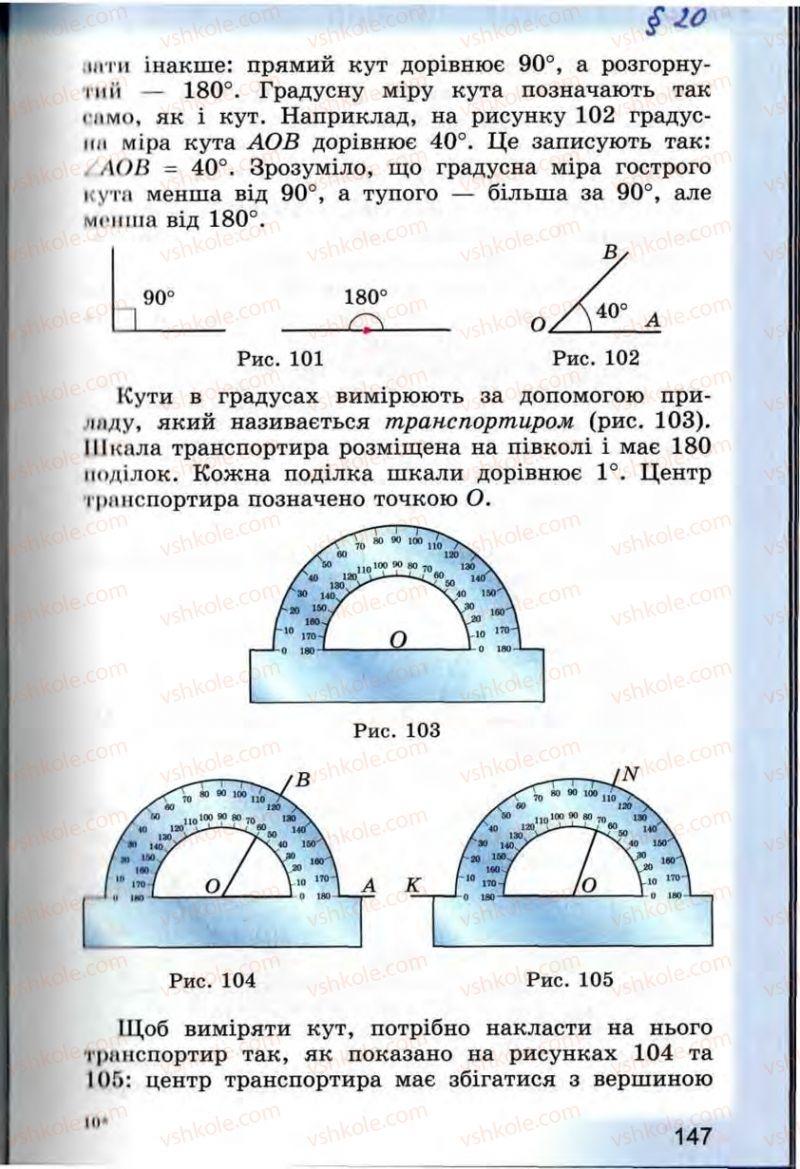 Страница 147 | Учебник Математика 5 класс О.С. Істер 2013