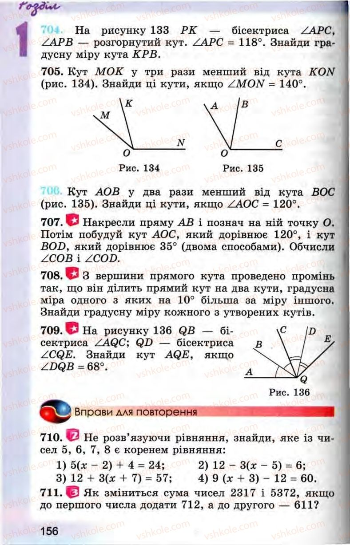 Страница 156 | Учебник Математика 5 класс О.С. Істер 2013