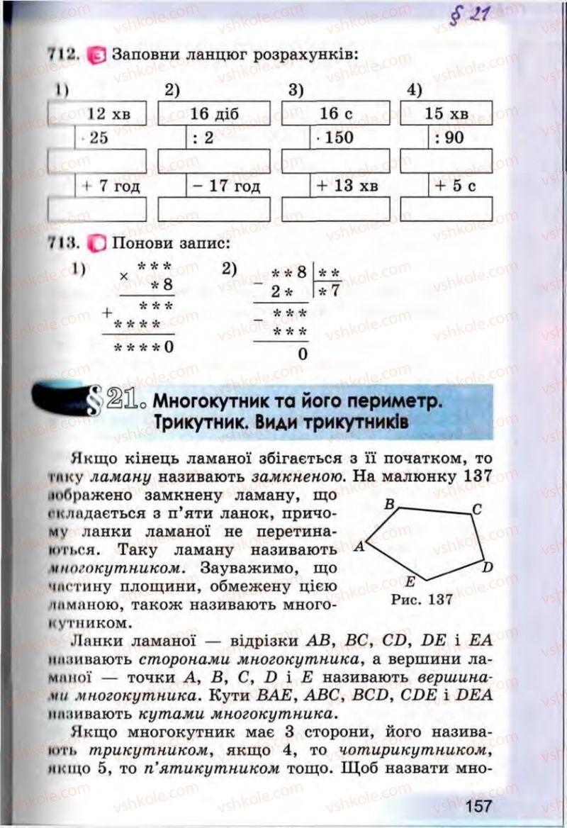 Страница 157 | Учебник Математика 5 класс О.С. Істер 2013