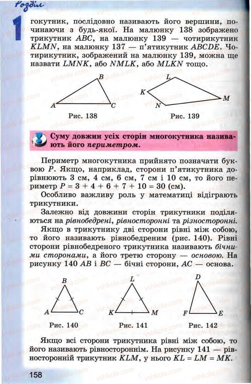 Страница 158 | Учебник Математика 5 класс О.С. Істер 2013
