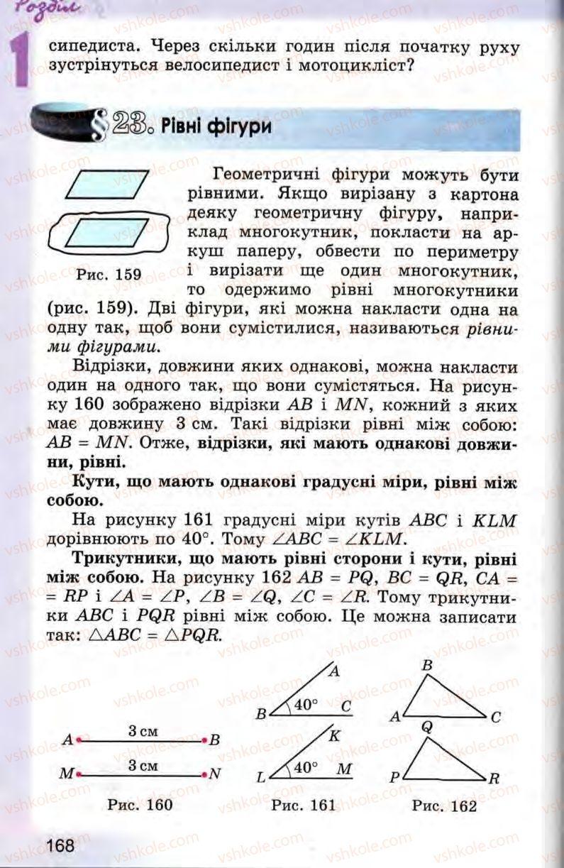 Страница 168   Учебник Математика 5 класс О.С. Істер 2013