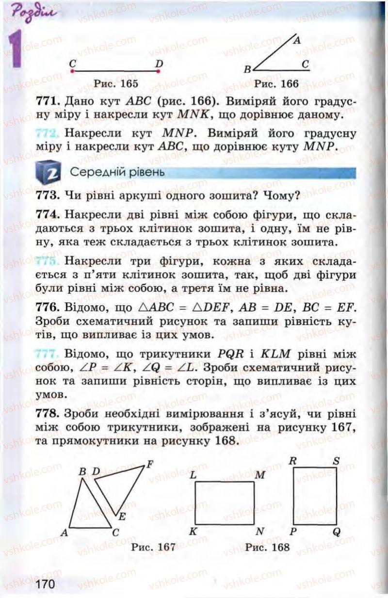 Страница 170 | Учебник Математика 5 класс О.С. Істер 2013