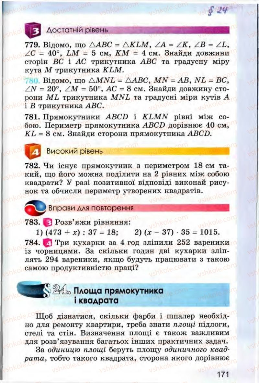 Страница 171   Учебник Математика 5 класс О.С. Істер 2013