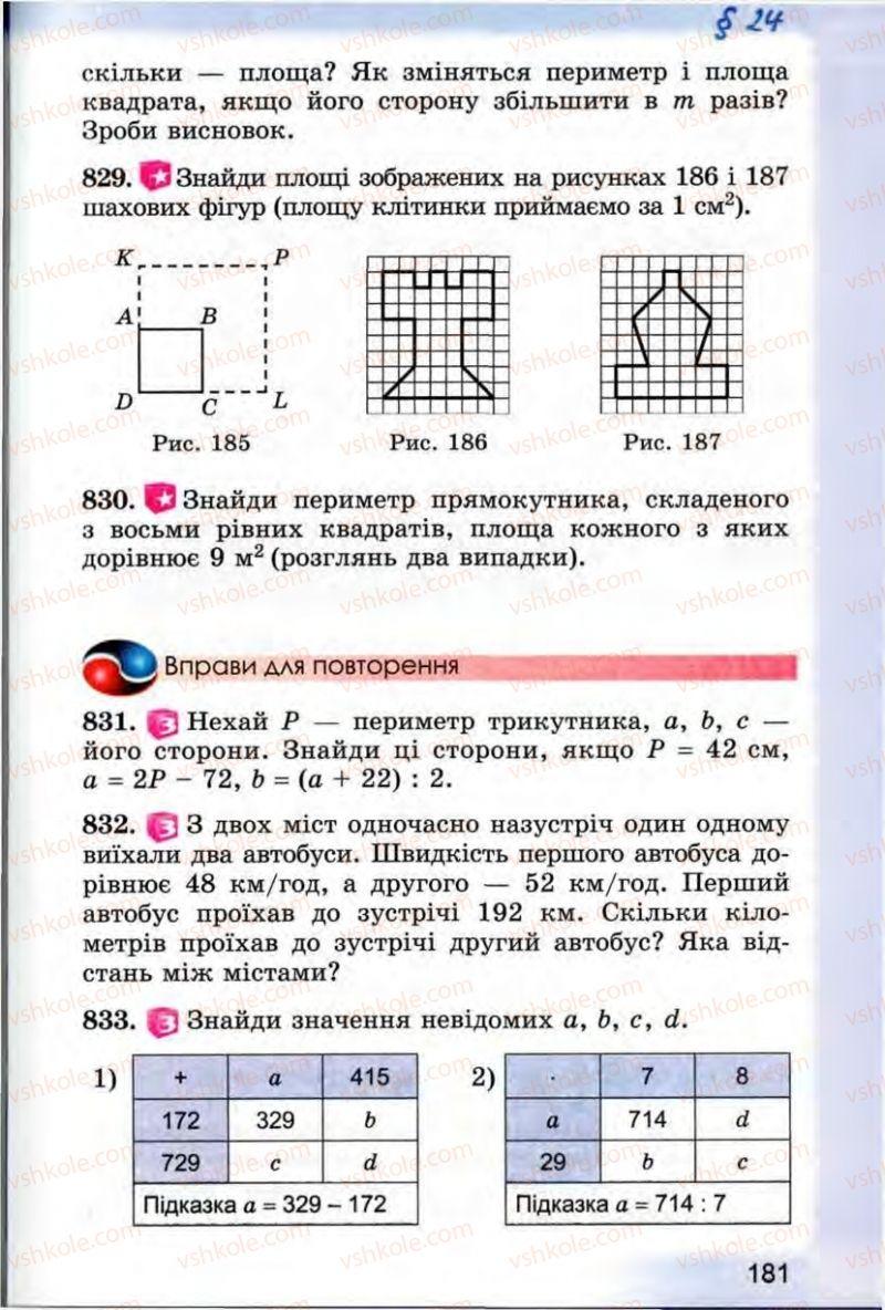 Страница 181 | Учебник Математика 5 класс О.С. Істер 2013