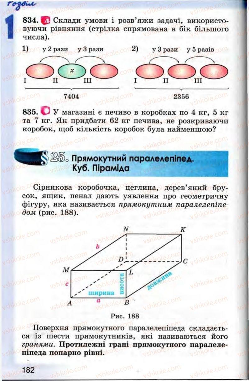 Страница 182 | Учебник Математика 5 класс О.С. Істер 2013