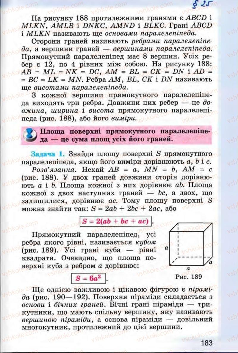 Страница 183   Учебник Математика 5 класс О.С. Істер 2013