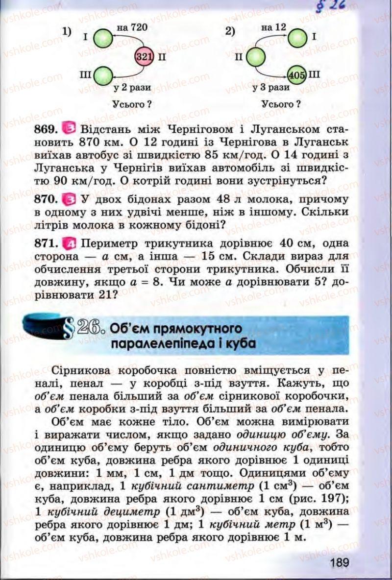 Страница 189 | Учебник Математика 5 класс О.С. Істер 2013