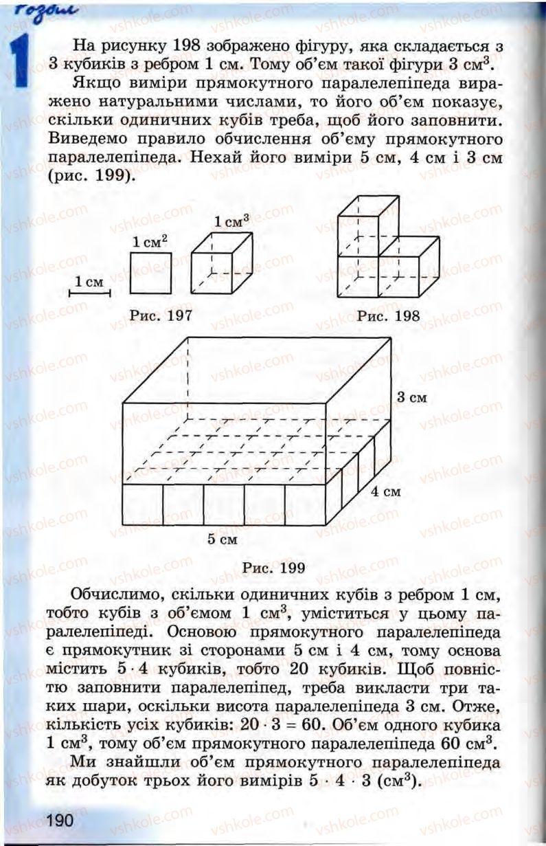 Страница 190 | Учебник Математика 5 класс О.С. Істер 2013