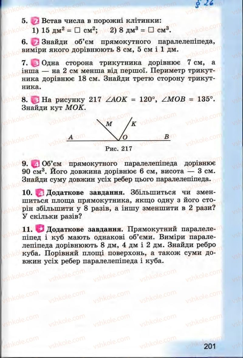 Страница 201   Учебник Математика 5 класс О.С. Істер 2013