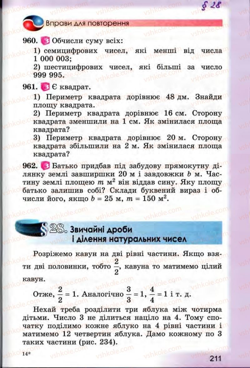 Страница 211 | Учебник Математика 5 класс О.С. Істер 2013