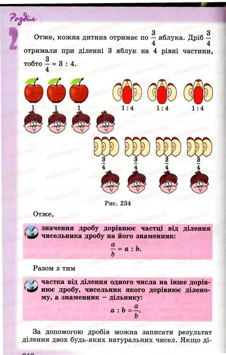 Страница 212 | Учебник Математика 5 класс О.С. Істер 2013
