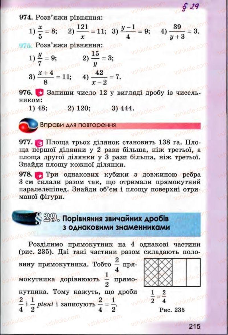 Страница 215   Учебник Математика 5 класс О.С. Істер 2013