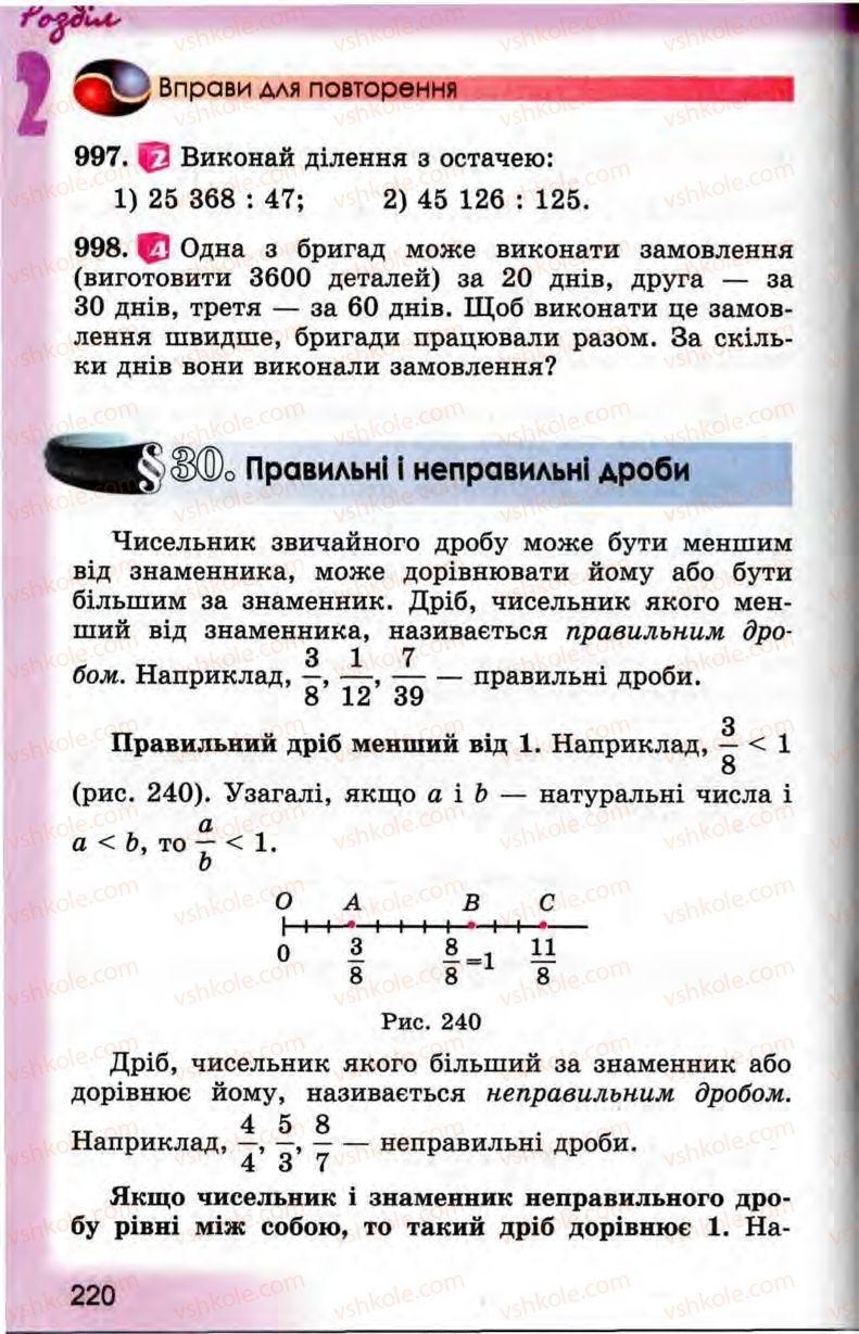 Страница 220 | Учебник Математика 5 класс О.С. Істер 2013