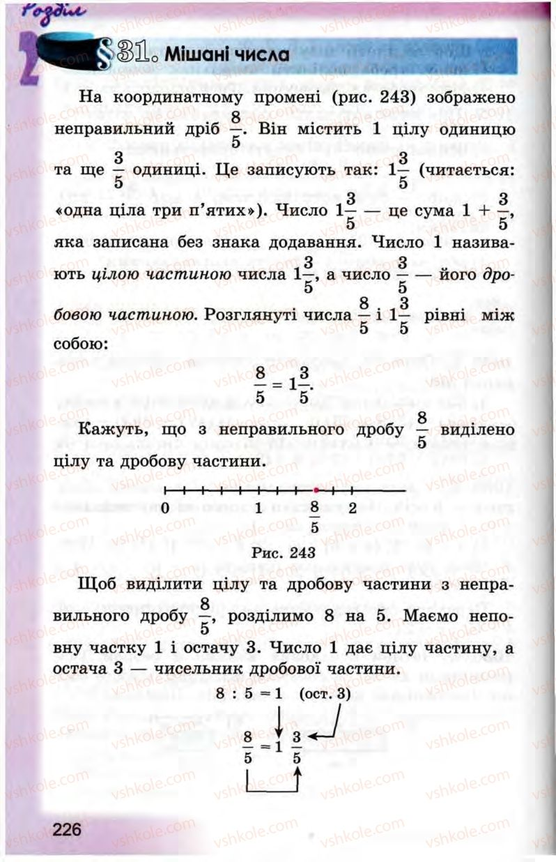 Страница 226 | Учебник Математика 5 класс О.С. Істер 2013