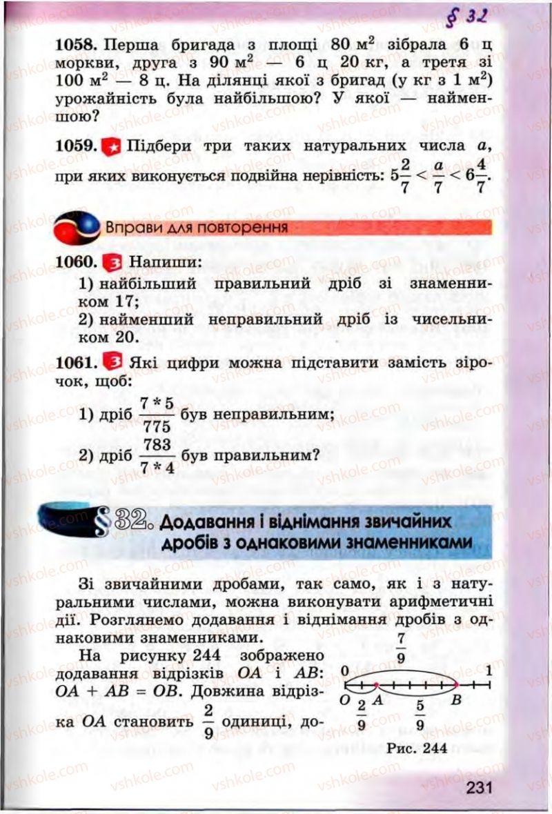 Страница 231 | Учебник Математика 5 класс О.С. Істер 2013