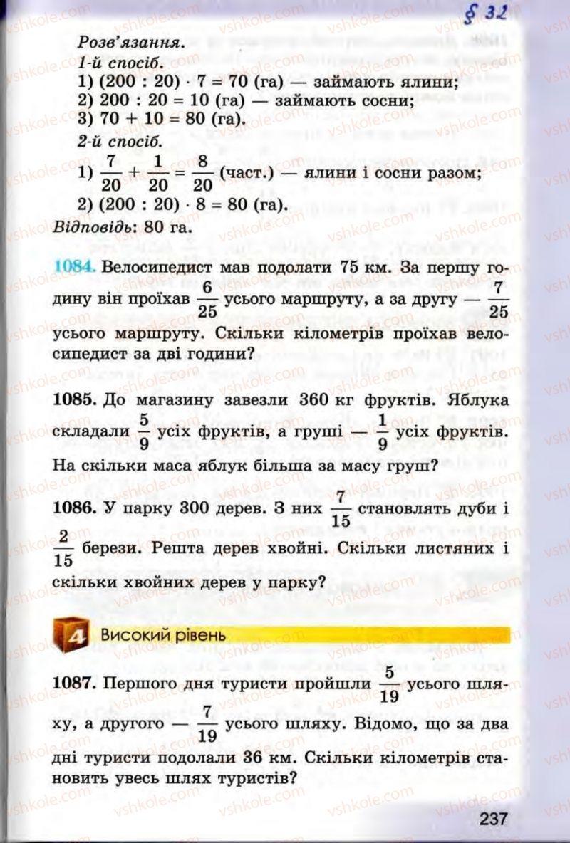 Страница 237 | Учебник Математика 5 класс О.С. Істер 2013