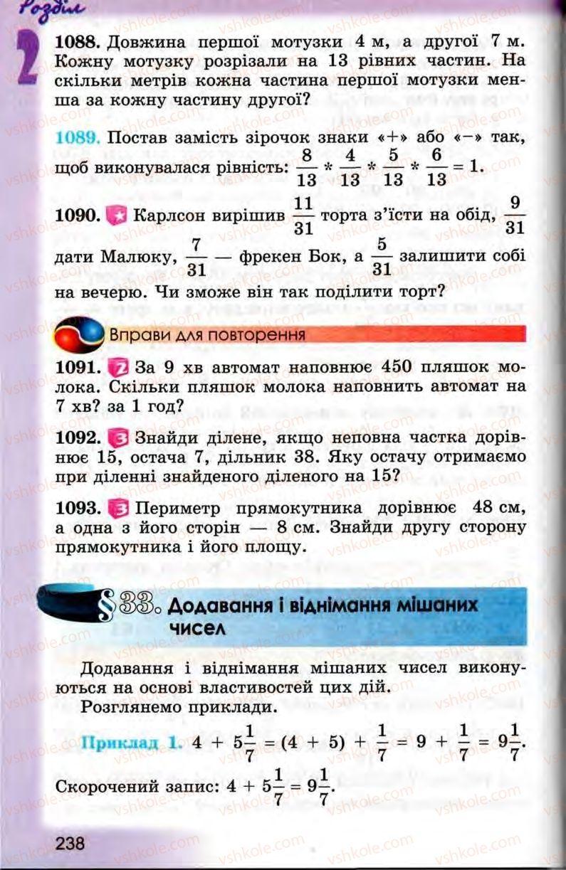 Страница 238 | Учебник Математика 5 класс О.С. Істер 2013