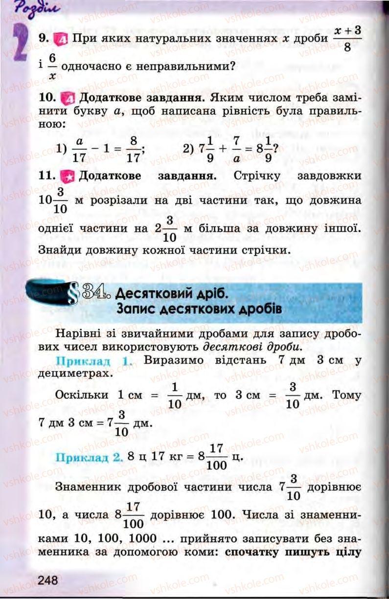 Страница 248 | Учебник Математика 5 класс О.С. Істер 2013