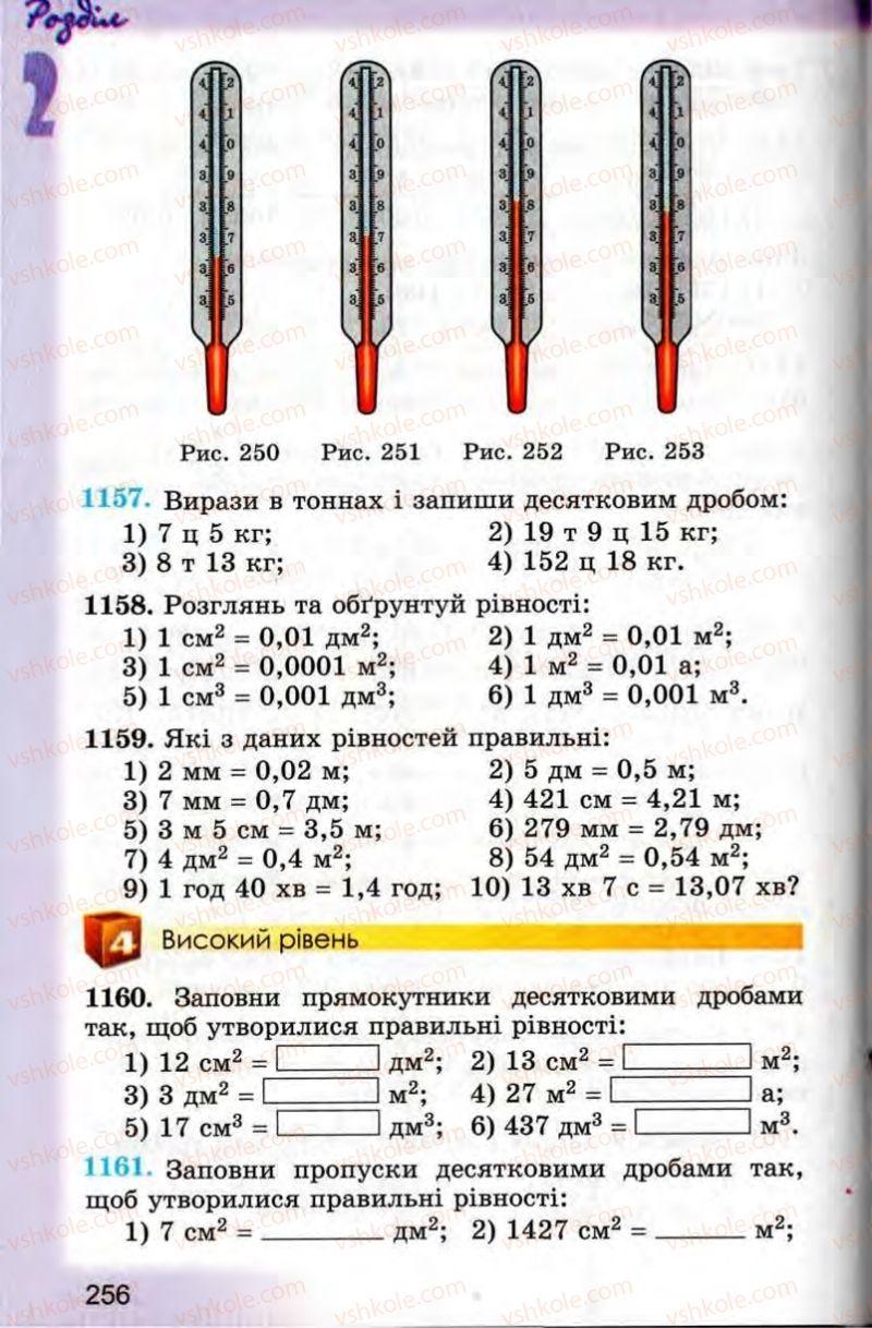 Страница 256 | Учебник Математика 5 класс О.С. Істер 2013