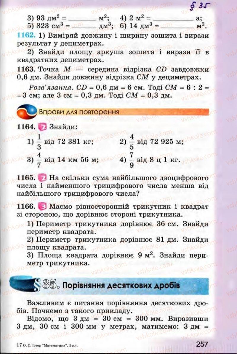 Страница 257 | Учебник Математика 5 класс О.С. Істер 2013
