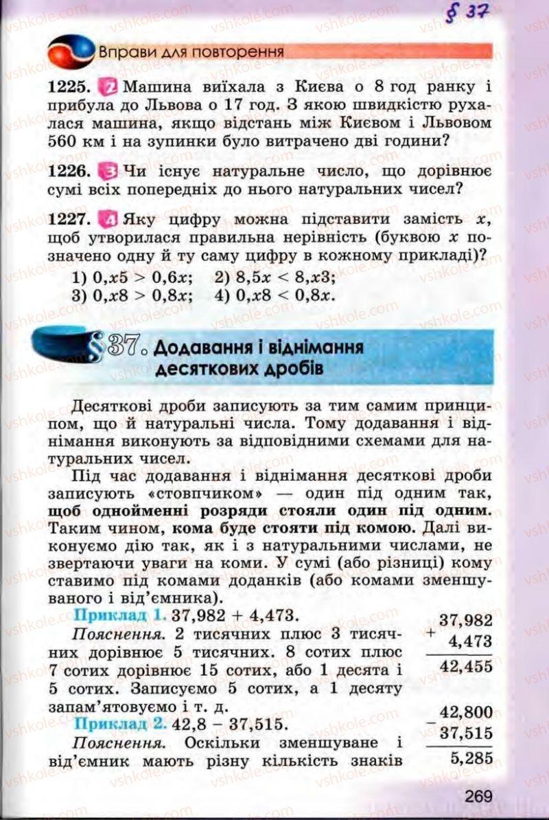 Страница 269 | Учебник Математика 5 класс О.С. Істер 2013