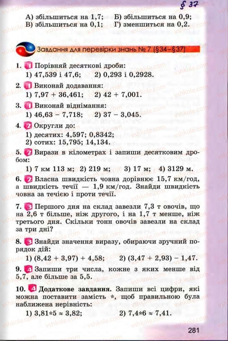Страница 281   Учебник Математика 5 класс О.С. Істер 2013