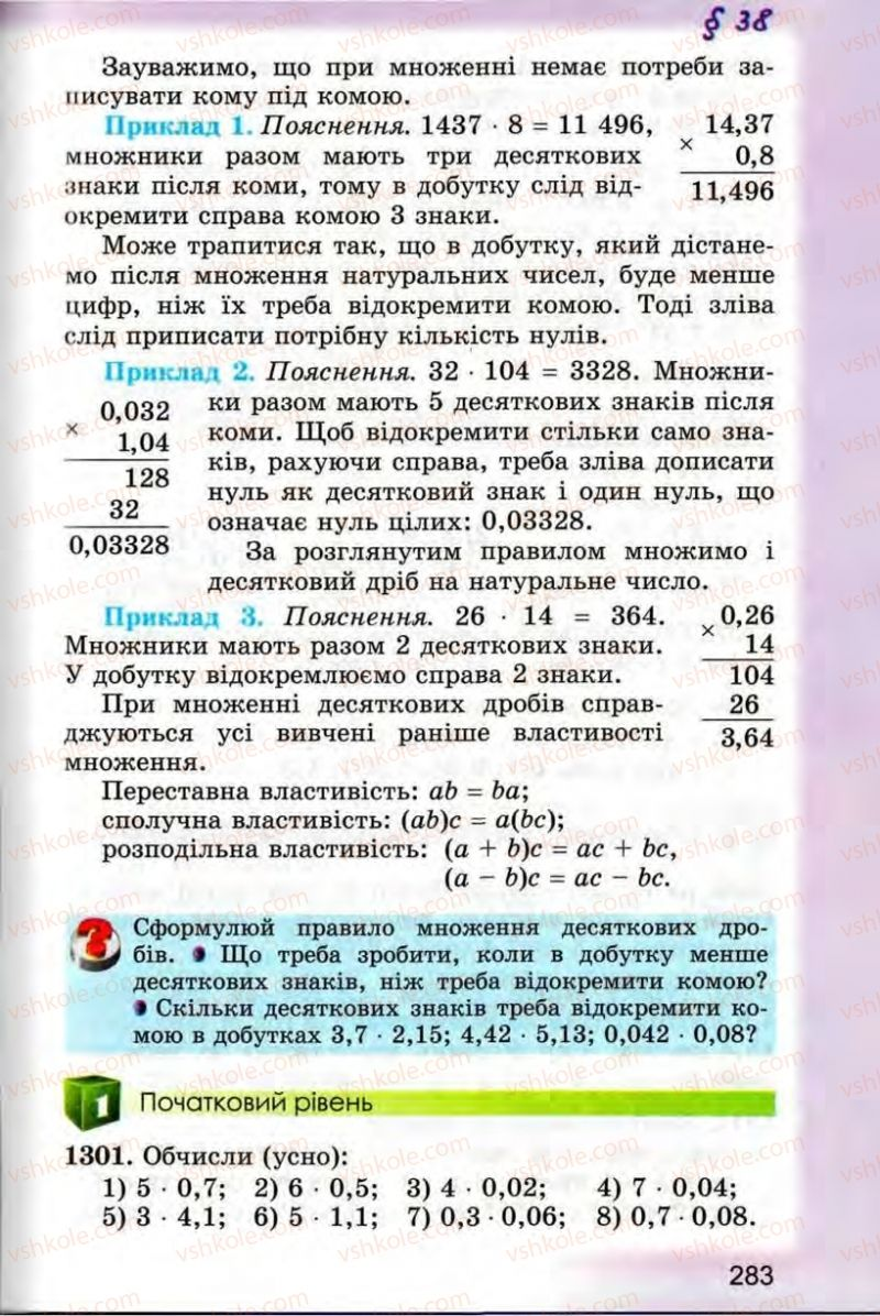 Страница 283 | Учебник Математика 5 класс О.С. Істер 2013