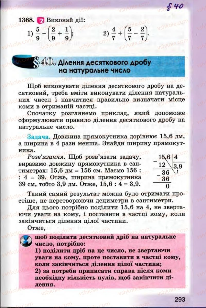 Страница 293   Учебник Математика 5 класс О.С. Істер 2013