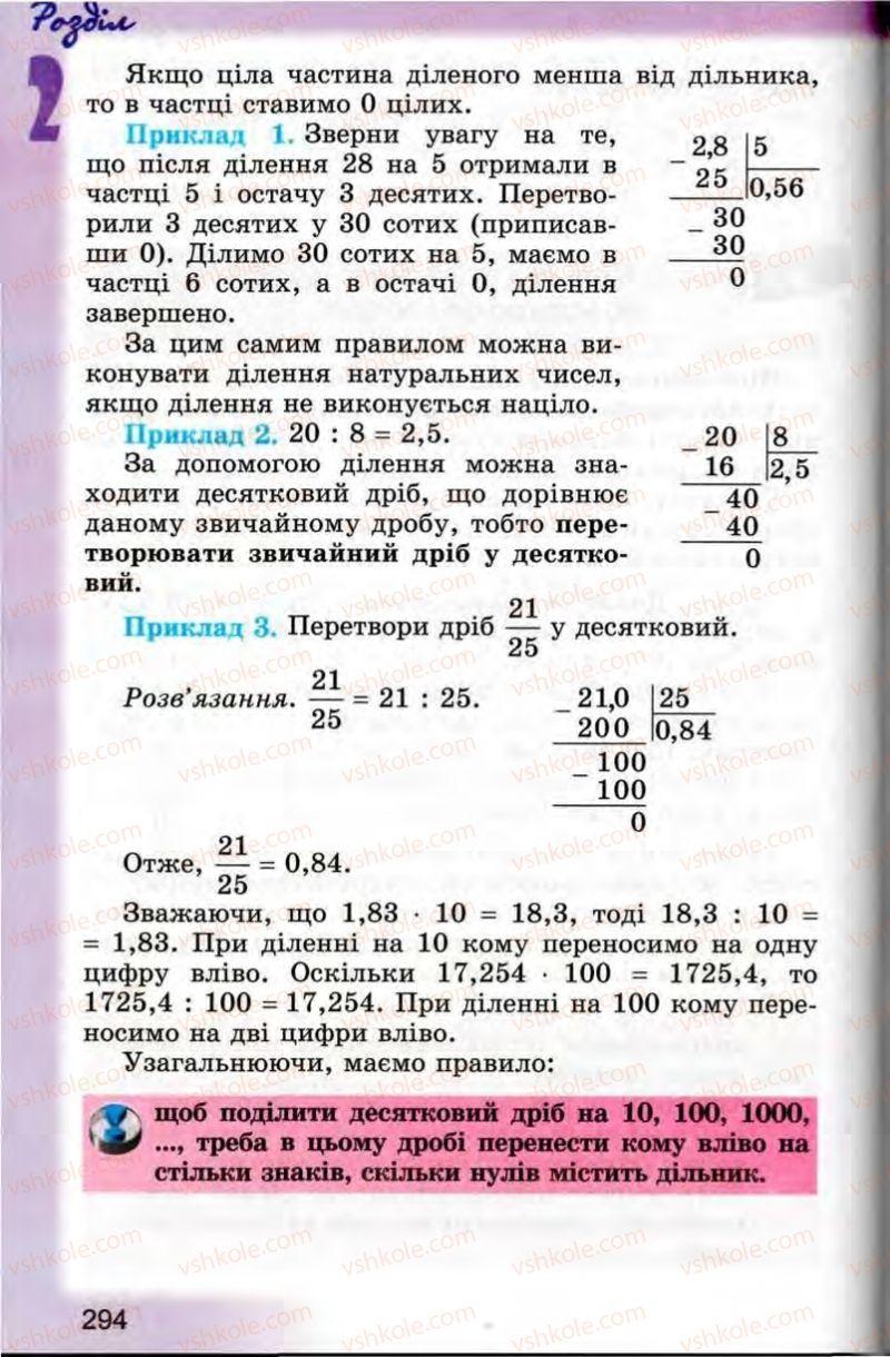 Страница 294 | Учебник Математика 5 класс О.С. Істер 2013