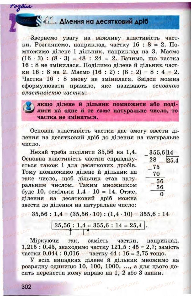 Страница 302 | Учебник Математика 5 класс О.С. Істер 2013