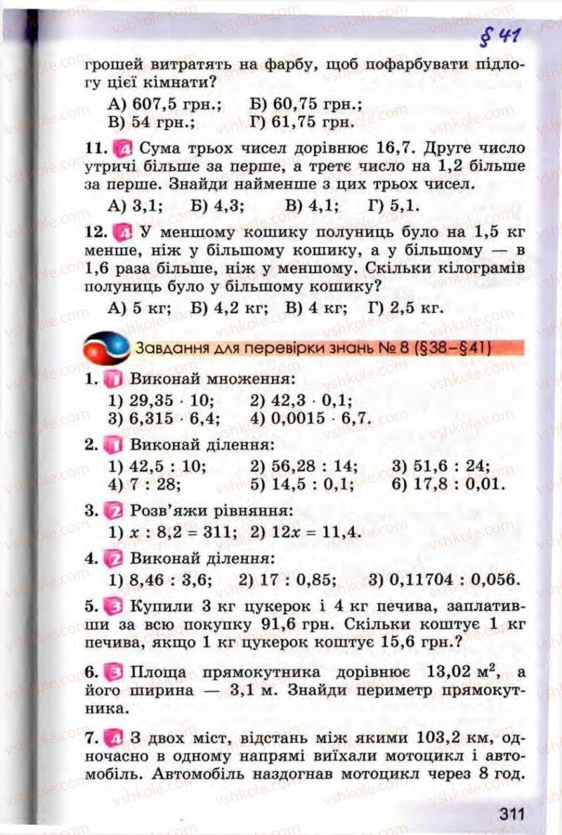 Страница 311 | Учебник Математика 5 класс О.С. Істер 2013