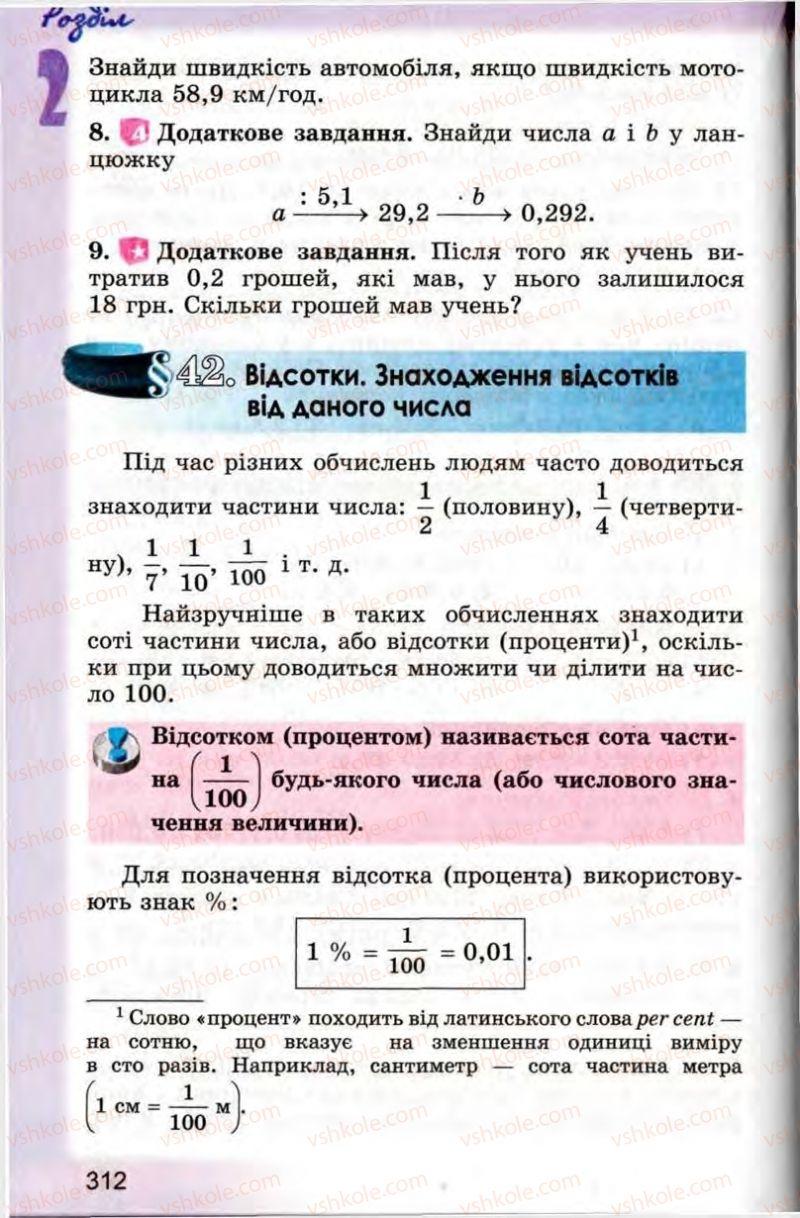Страница 312 | Учебник Математика 5 класс О.С. Істер 2013
