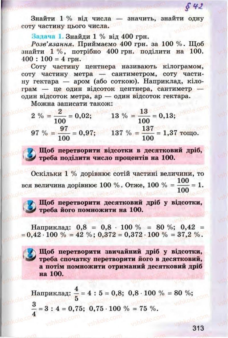 Страница 313 | Учебник Математика 5 класс О.С. Істер 2013