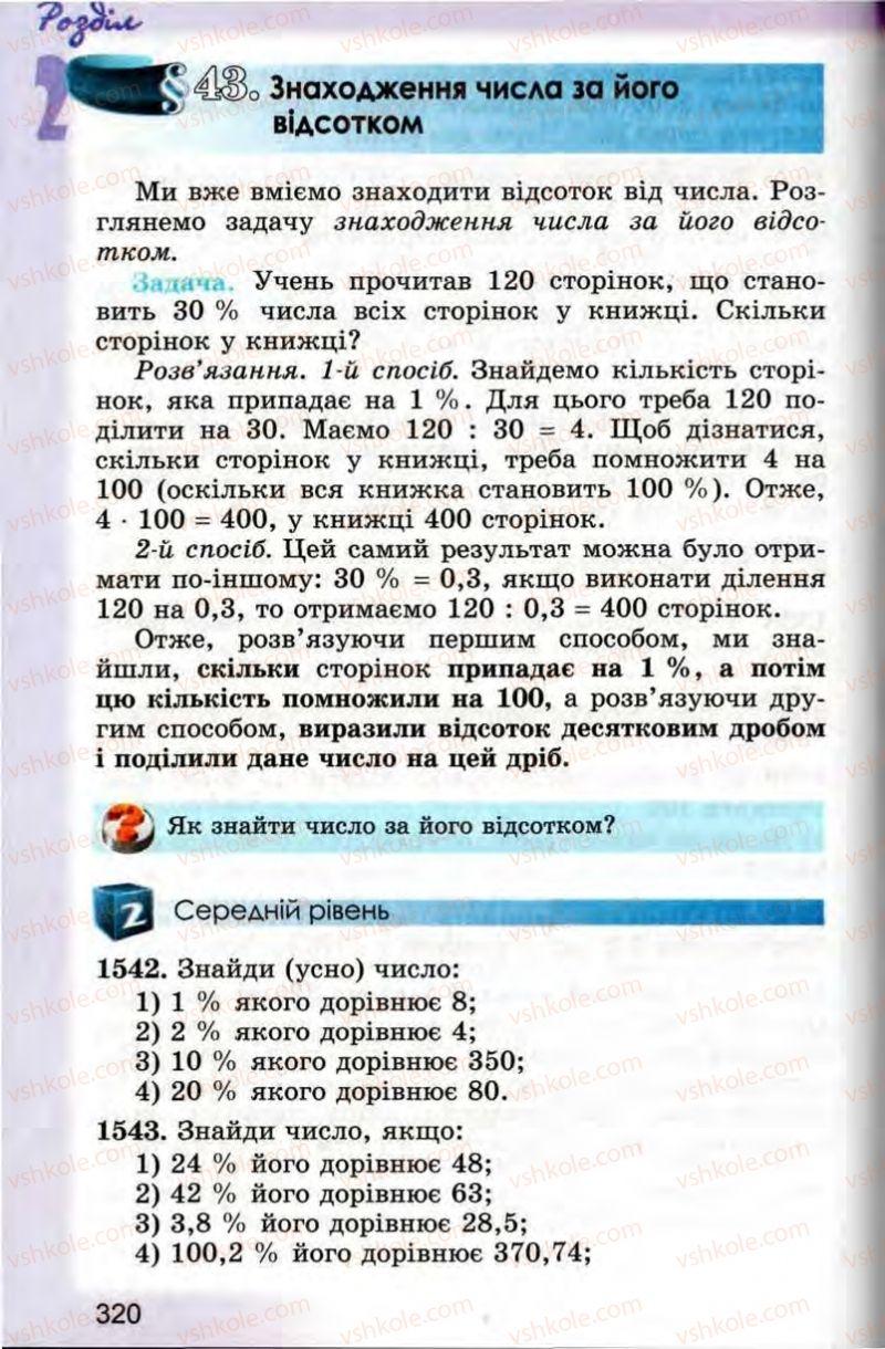 Страница 320 | Учебник Математика 5 класс О.С. Істер 2013