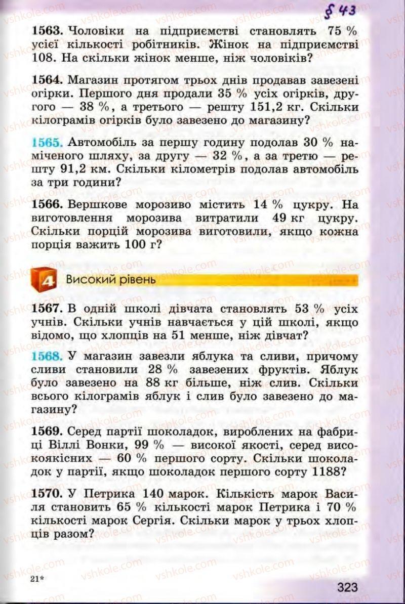 Страница 323 | Учебник Математика 5 класс О.С. Істер 2013