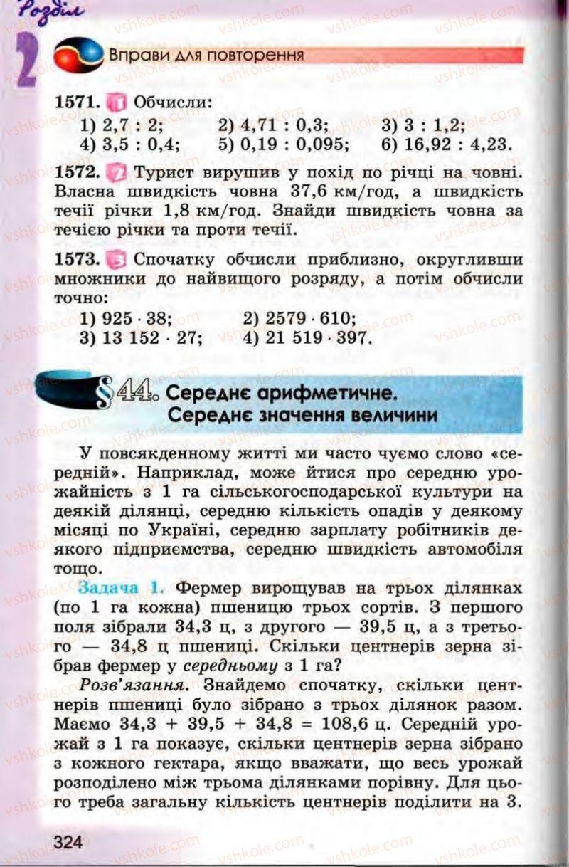 Страница 324 | Учебник Математика 5 класс О.С. Істер 2013