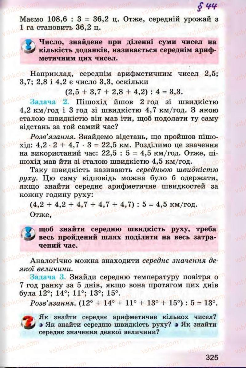 Страница 325 | Учебник Математика 5 класс О.С. Істер 2013