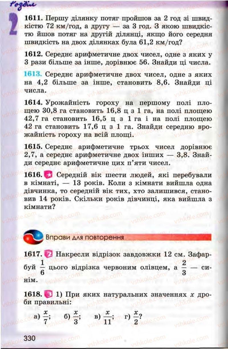 Страница 330 | Учебник Математика 5 класс О.С. Істер 2013