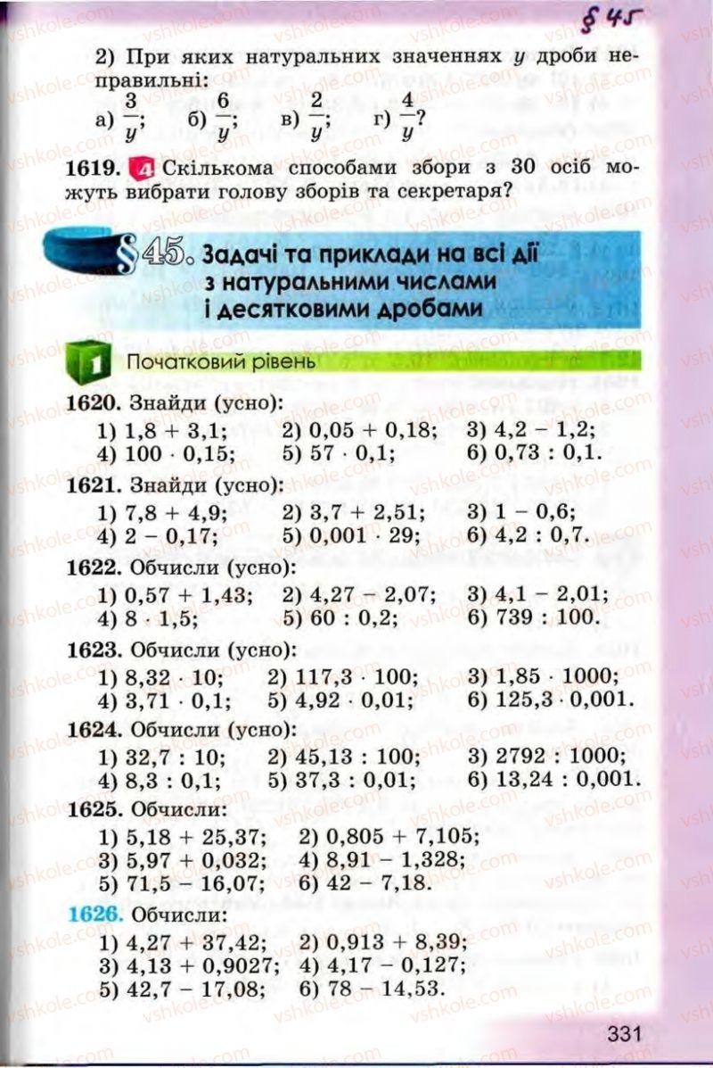 Страница 331 | Учебник Математика 5 класс О.С. Істер 2013
