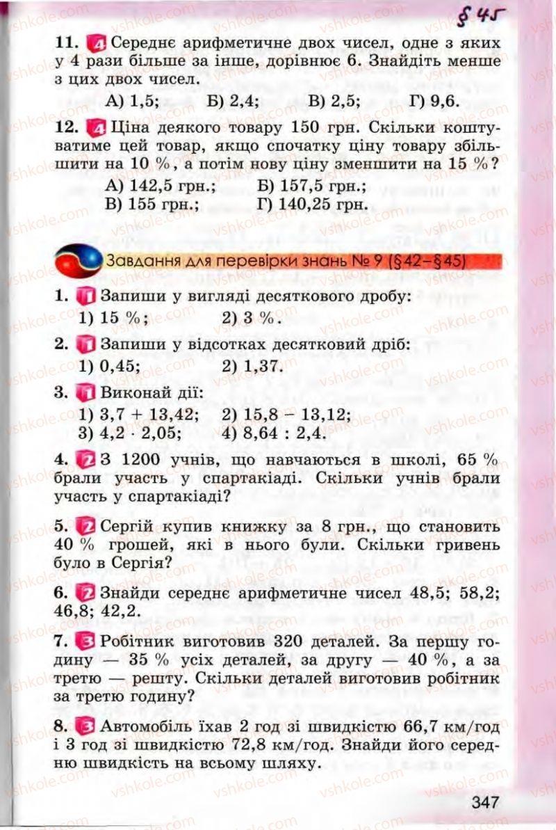 Страница 347 | Учебник Математика 5 класс О.С. Істер 2013