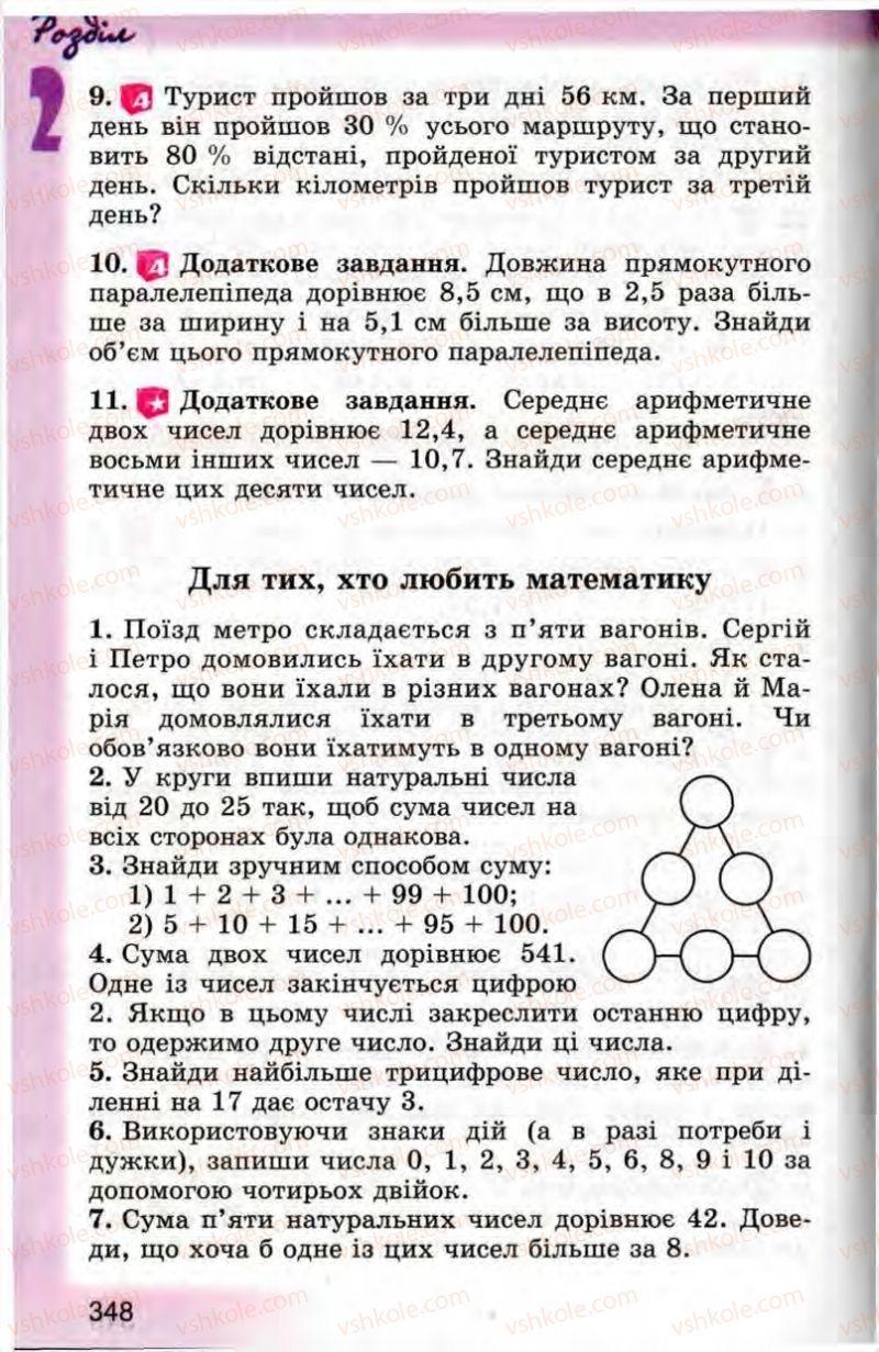 Страница 348 | Учебник Математика 5 класс О.С. Істер 2013