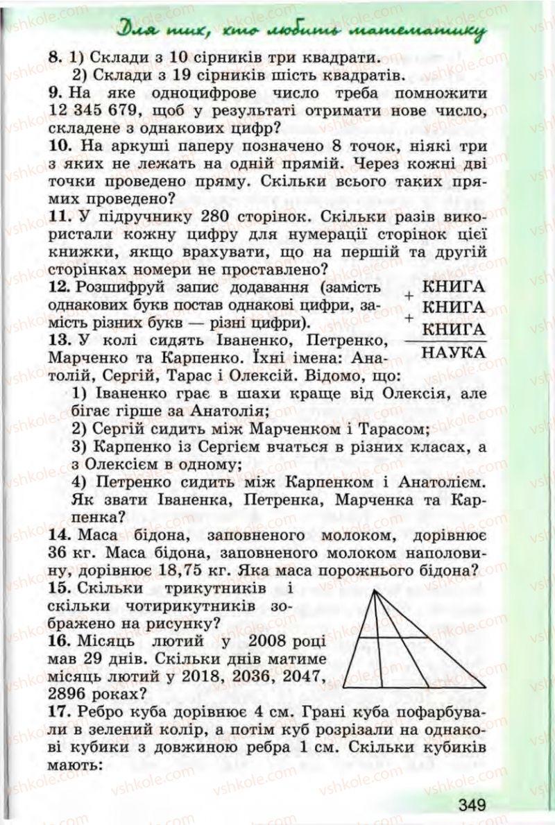 Страница 349 | Учебник Математика 5 класс О.С. Істер 2013