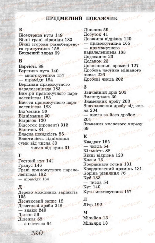 Страница 360 | Учебник Математика 5 класс О.С. Істер 2013