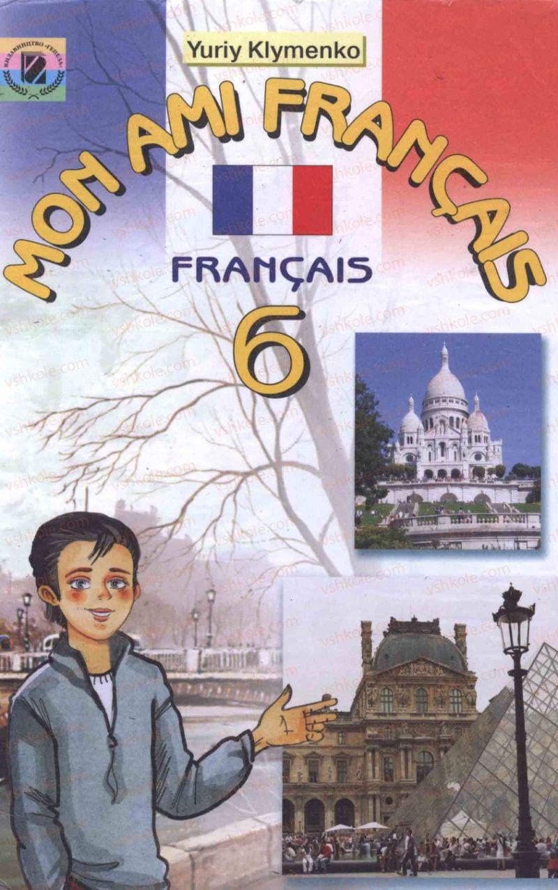 Страница 0   Учебник Французька мова 6 класс Ю.М. Клименко 2006