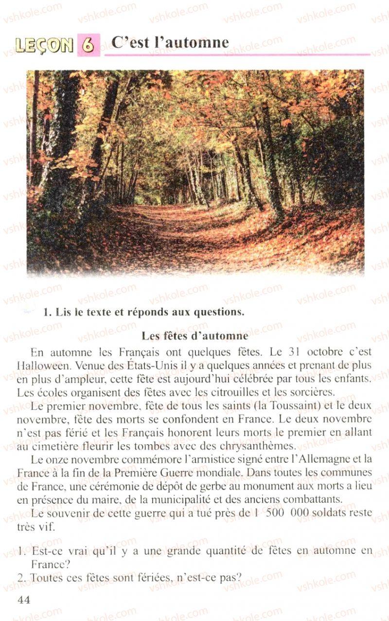 Страница 44 | Учебник Французька мова 6 класс Ю.М. Клименко 2006
