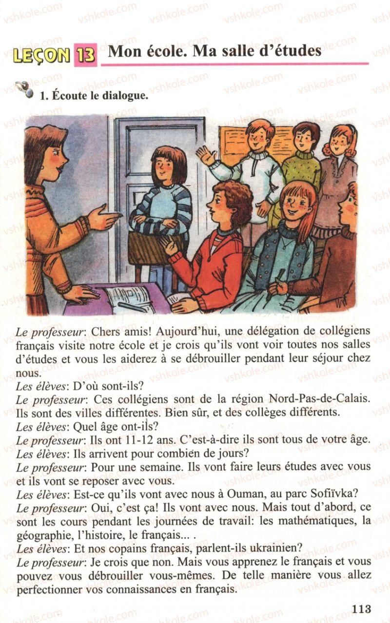 Страница 113 | Учебник Французька мова 6 класс Ю.М. Клименко 2006