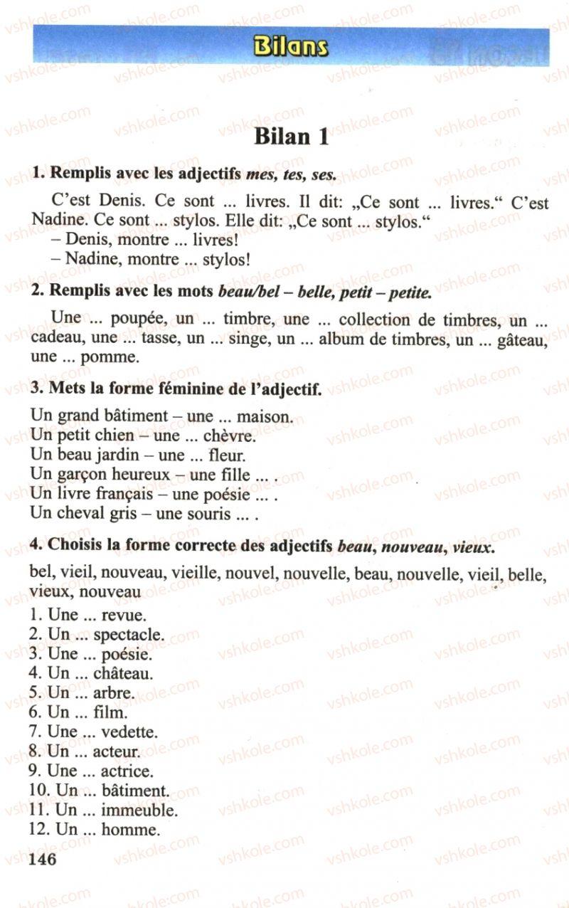 Страница 146   Учебник Французька мова 6 класс Ю.М. Клименко 2006