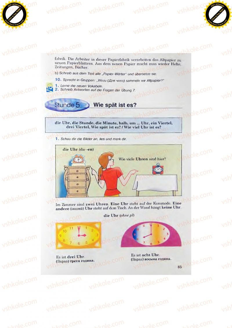 Страница 85 | Учебник Німецька мова 7 класс Н.П. Басай 2011