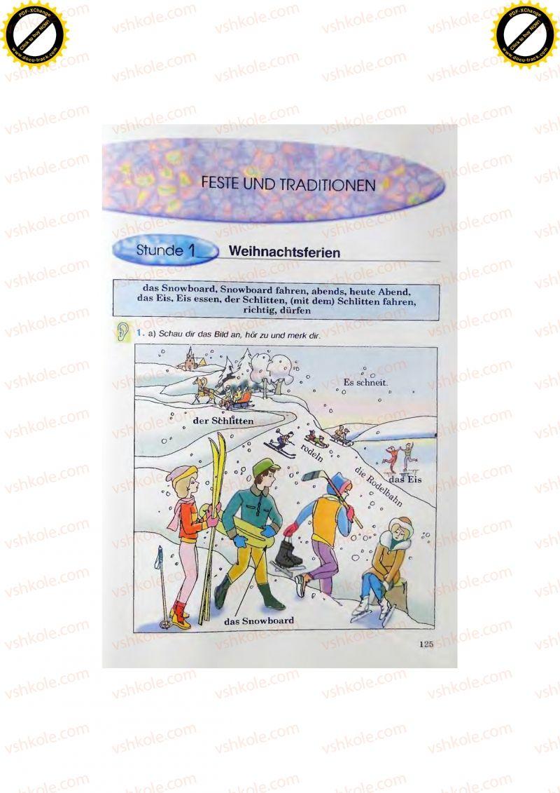 Страница 125 | Учебник Німецька мова 7 класс Н.П. Басай 2011